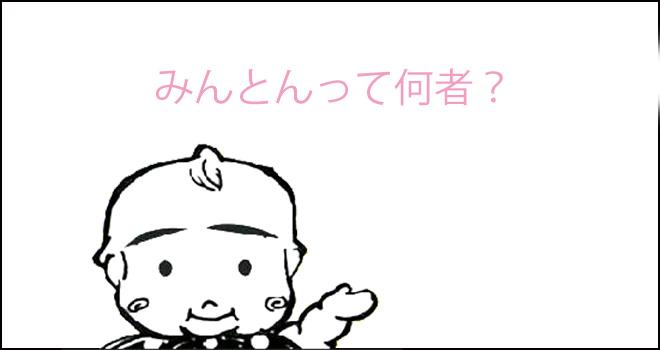 mintontoha2